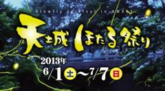 2013年 天城ほたる祭り【開催期間;6月1日〜7月7日】
