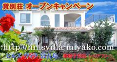 ヒルズヴィラ宮古島オープン